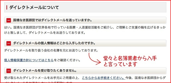 Sagidan_shitsumon02_2